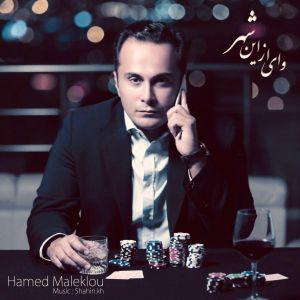 حامد ملک لو وای از این شهر