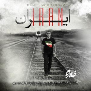 حامد مقدم ایران
