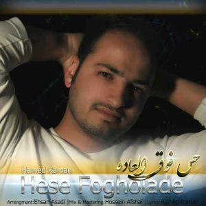 حامد رامان حس فوق العاده