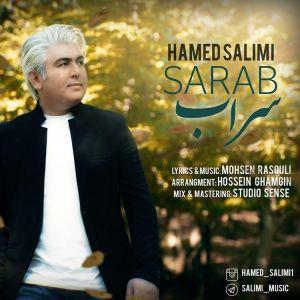 حامد سلیمی سراب