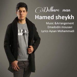 حامد شیخ دلبر من
