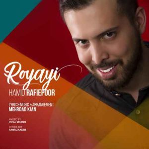 حمید رفیع پور رویایی