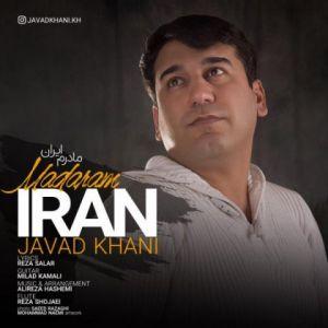 جواد خانی مادرم ایران