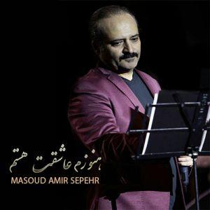 مسعود امیر سپهر هنوزم عاشقت هستم