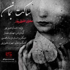 مهران خلیلی پور ساکت بمان