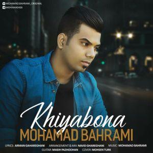 محمد بهرامی خیابونا