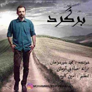 محمد خیرخواهان برگرد