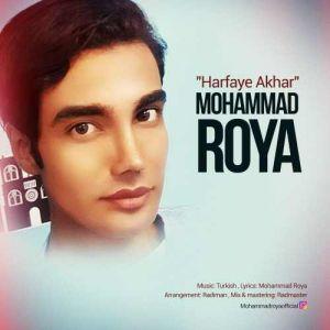محمد رویا حرفای آخر