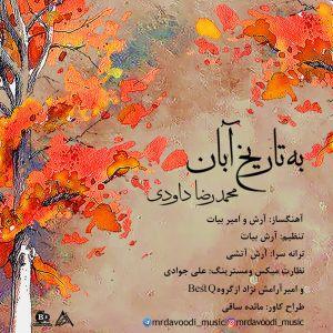 محمدرضا داوودی به تاریخ آبان