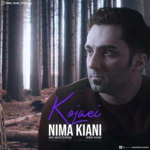 نیما کیانی کجایی