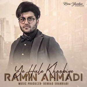 رامین احمدی یه حال خوبیه