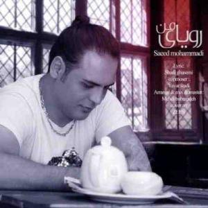 سعید محمودی رویای من