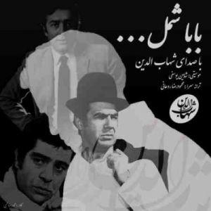 شهاب الدین بابا شمل
