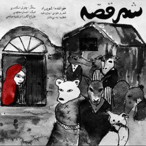 شویراد شهر قصه