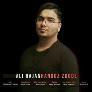 علی باجان هنوز زوده