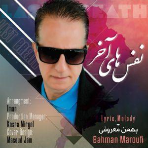 بهمن معروفی نفس های آخر