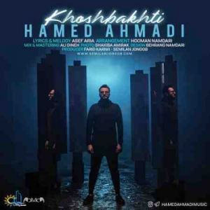 حامد احمدی خوشبختی