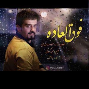 مسعود صدف تبار فوق العاده