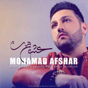 محمد افشار عشق من