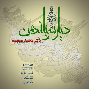 محمد معصوم دیار سربلند من