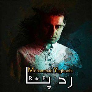 محمد یعقوبی رد پا