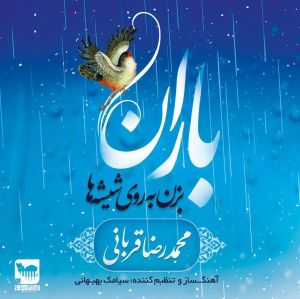 محمدرضا قربانی باران