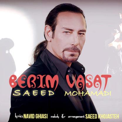 سعید محمدی بریم وسط