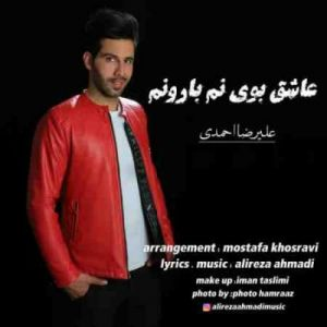 علیرضا احمدی عاشق بوی نم بارونم