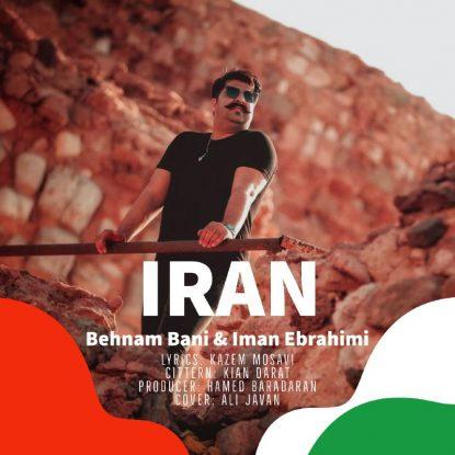 بهنام بانی ایران