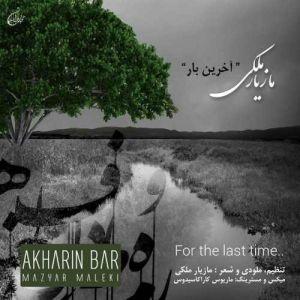 مازیار ملکی آخرین بار