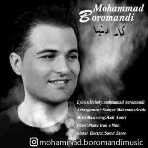 محمد برومندی کار دنیا
