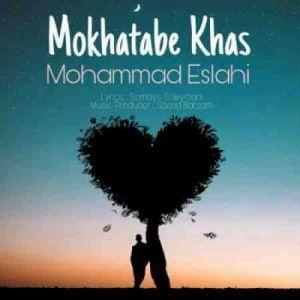 محمد اصلاحی مخاطب خاص