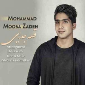 محمد موسی زاده قصه جدایی