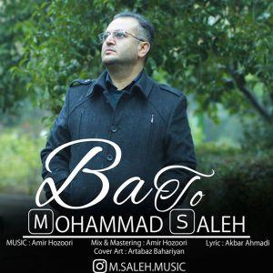 محمد صالح با تو