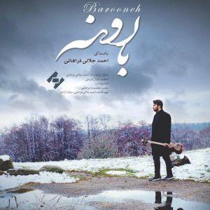 احمد جلالی فراهانی بارونه