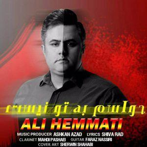 علی همتی حواسم به تو نیست