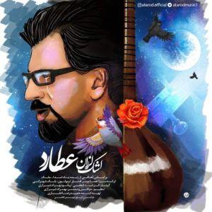 عطارد اشک لرزان