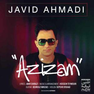 جاوید احمدی عزیزم
