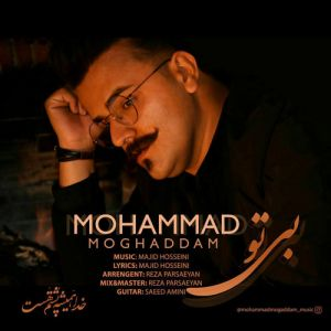 محمد مقدم بی تو