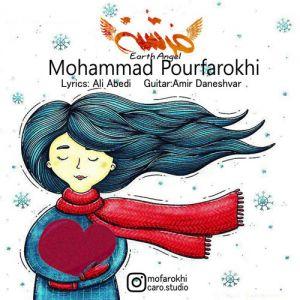 محمد پورفرخی فرشته ی زمین