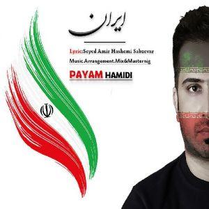 پیام حمیدی ایران