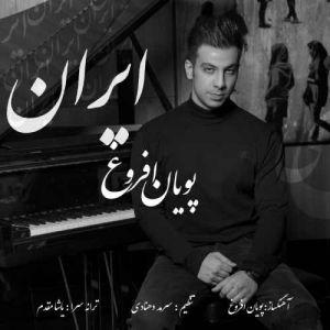 پویان افروغ ایران