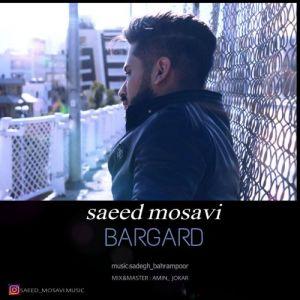 سعید موسوی برگرد