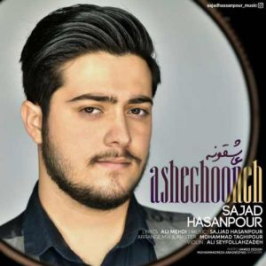 سجاد حسن پور عاشقونه