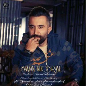 سامان خسروی عشق جدید
