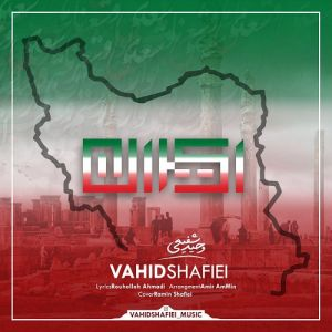 وحید شفیعی ایران