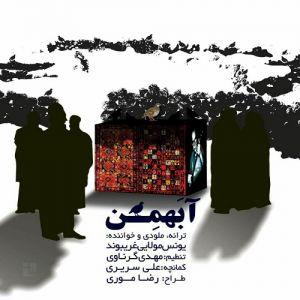 یونس مولایی آ بهمن