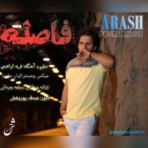 آرش پوربخش فاصله