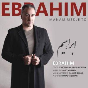 ابراهیم منم مثل تو