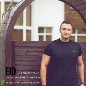 حمید رضا قربانی عید